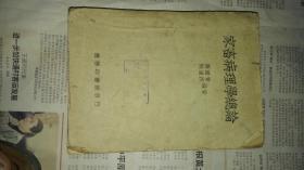 家畜病理学总论(1948年)馆藏书