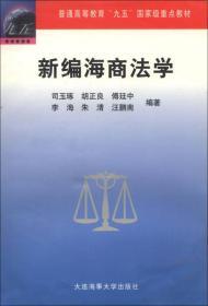 """普通高等教育""""九五""""国家级重点教材:新编海商法学"""