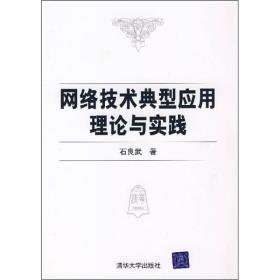 网络技术典型应用理论与实践