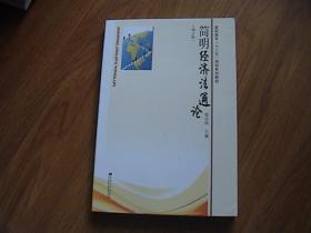 简明经济法通论(第二版)