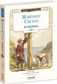 鲁宾逊漂流记:ROBINSON CRUSOE(英文原版)