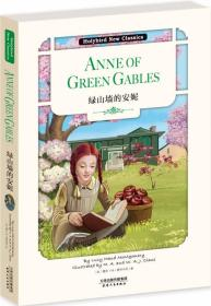 Anne of the Green Gables:绿山墙的安妮