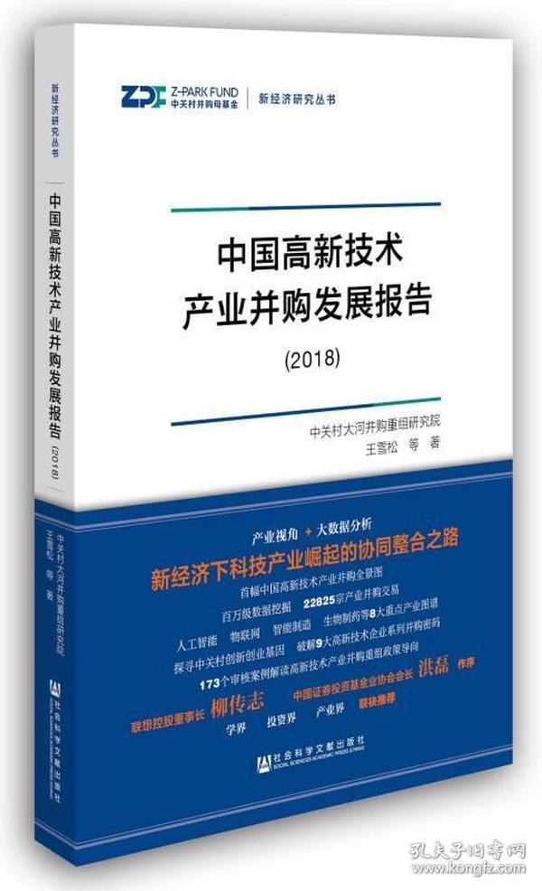 中国高新技术产业并购发展报告(2018)