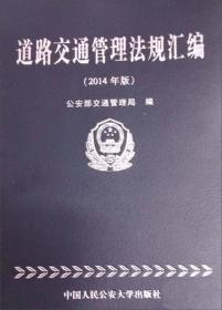 道路交通管理法规汇编(2014年版)