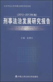 刑事法治发展研究报告(2012-2013年卷)