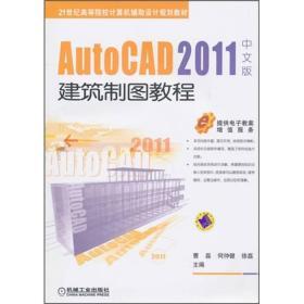 AutoCAD2011中文版建筑制图教程  机械工业出版社 9787111327