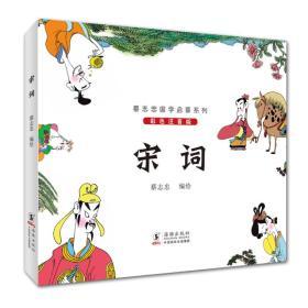 蔡志忠国学启蒙系列:宋词(彩色注音版)