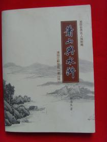 萧山与水浒(浦阳江畔惊现,梁山泊)