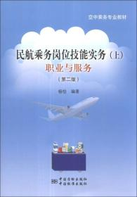 民航乘务岗位技能实务(上)  职业与服务(第二版)