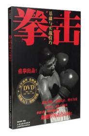 拳击-BOOK+DVD