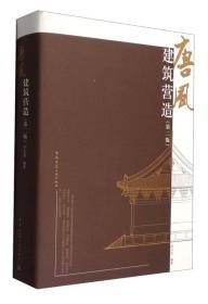 唐风建筑营造(第二版)