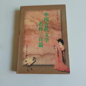 中国古代文学名作三百篇:本科生背诵作品