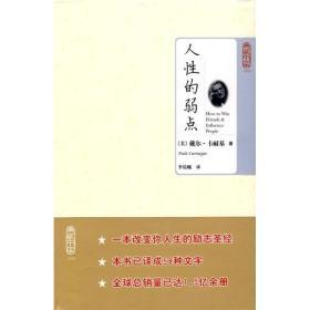 正版典藏书架008-人性的弱点美卡耐基李晨曦北京理工大学出版社9787564021924