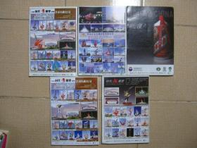 半月谈 2008-4、5、6、7、8