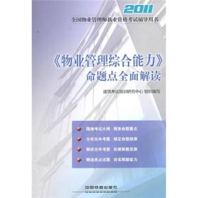 2011全国物业管理师执业资格考试辅导用书:《物业管理综合能力》命题点全面解读