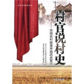 北京口述历史丛书:村官说村史:京郊农村改革开放历史变迁