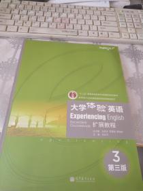 """普通高等教育""""十一五""""国家级规划教材:大学体验英语扩展教程3(第3版)(附光盘)"""