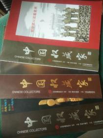 中国收藏家(2017年1.2.3.5.期计3本)包邮