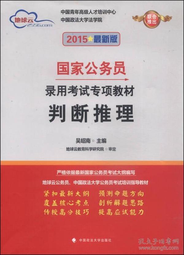 地球云·国家公务员录用考试专项教材:判断推理(2015年最新版)