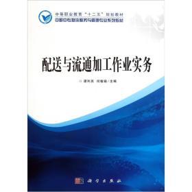 中职中专物流服务与管理专业系列教材:配送与流通加工作业实务
