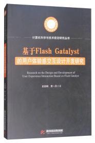 基于Flash Gatalyst的用户体验感交互设计开发研究