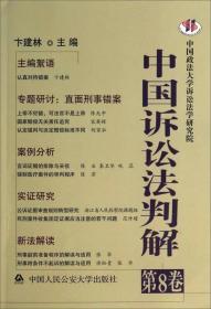 中国诉讼法判解(第8卷)