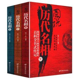图说历代名相(全三册)