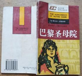 英汉对照世界文学丛书《巴黎圣母院》(法)维克多·雨果著