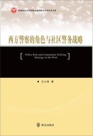 西南政法大学刑事侦查学院公安学学术文库:西方警察的角色与社区警务战略
