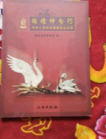国礼神州行:中华人民共和国国务礼品展(实物拍照