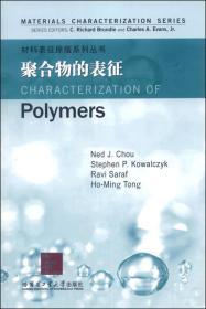 材料表征原版系列丛书:聚合物的表征