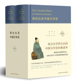 哥伦比亚中国文学史(全两册)