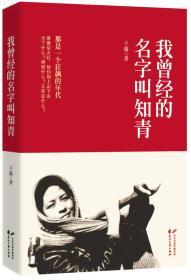 爱智典藏:我曾经的名字叫知青
