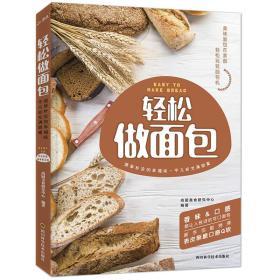轻松做面包
