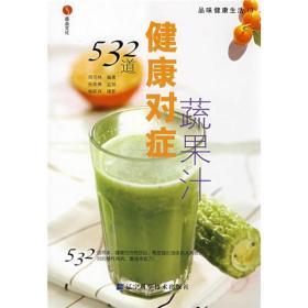 532道健康对症蔬果汁