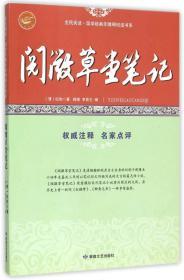 阅微草堂笔记/全民阅读国学经典无障碍悦读书系