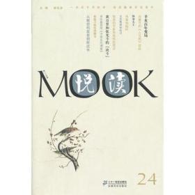 悦读MOOK(第二十四卷)
