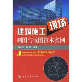 建筑施工现场制图与读图技术实例
