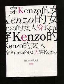 穿kenzo的女人