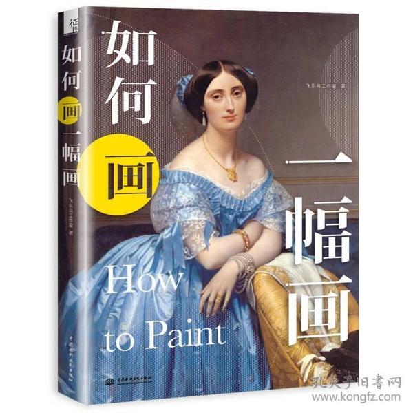 如何画一幅画