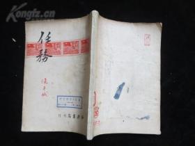 民国38年再版红色新文学候干城著《任务》全一册