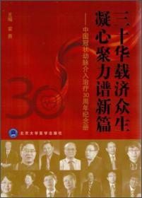 三十华载济众生,凝心聚力谱新篇 中国冠状动脉介入治疗30周年纪念册