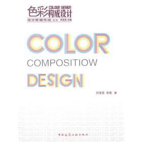 色彩构成设计(第三版)