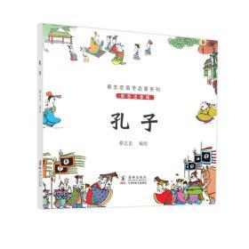 蔡志忠国学启蒙系列:孔子