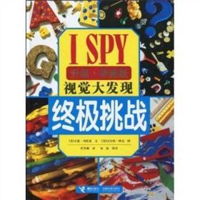 ISPY视觉大发现:终极挑战(升级珍藏版)