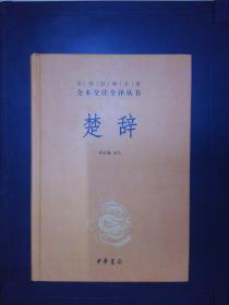 中华经典名著全本全注全译丛书:楚辞