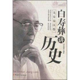 白寿彝讲历史(先秦秦汉卷)