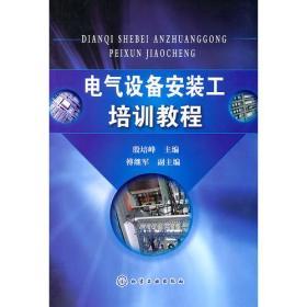 电气设备安装工培训教程