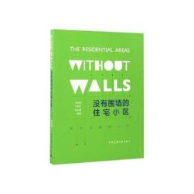没有围墙的住宅小区——新加坡案例分析