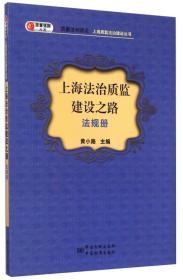 质检强国大系之质量法制建设·上海质监法制建设丛书:上海法治质监建设之路(法规册)